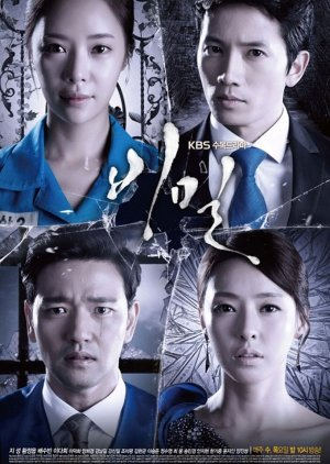 image of drama Secret 2013 [KDRAMA]